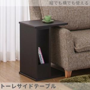 サイドテーブル コーヒーテーブル ミニテーブル 木製 コの字 トーレ DB ダークブラウン 縦でも横でも使えるテーブル|murauchikagu