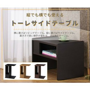 サイドテーブル コーヒーテーブル ミニテーブル 木製 コの字 トーレ DB ダークブラウン 縦でも横でも使えるテーブル|murauchikagu|07
