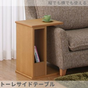 サイドテーブル コーヒーテーブル ミニテーブル 木製 コの字 トーレ NA ナチュラル 縦でも横でも使えるテーブル|murauchikagu