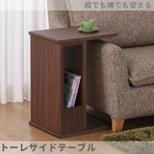 サイドテーブル コーヒーテーブル ミニテーブル 木製 コの字 トーレ WA ウォールナット 縦でも横でも使えるテーブル|murauchikagu