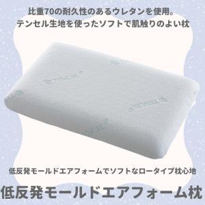 枕 低反発枕 HK-218 ラグジュアリーピロー ロータイプ 低反発モールド成形エアフォーム テンセル生地|murauchikagu|02
