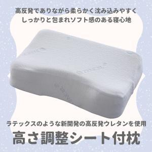 枕 高さ調整シート付枕 DETENTE HK-818 エッセンシャルピロー ゴールド 高反発ウレタンを使用|murauchikagu