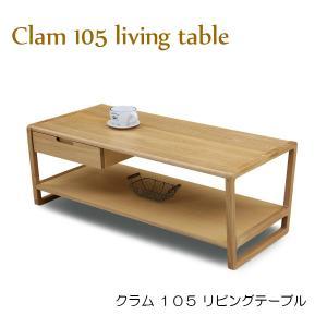 センターテーブル リビングテーブル ローテーブル 引き出し 木製 おしゃれ ナチュラル ウォールナット ビーチ タモ クラム 105|murauchikagu