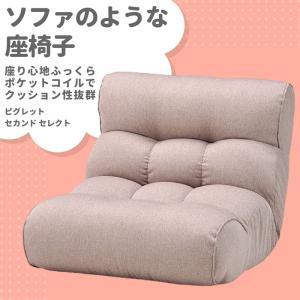 座椅子 ピグレット/PIGLET セカンド/2ND セレクト/SELECT ベージュ/BE まるでソファのような座イス murauchikagu