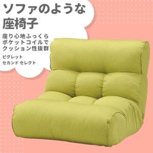 座椅子 ピグレット/PIGLET セカンド/2ND セレクト/SELECT フレッシュグリーン/FG まるでソファのような座イス murauchikagu