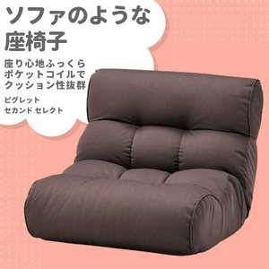 座椅子 ピグレット/PIGLET セカンド/2ND セレクト/SELECT コーヒーブラウン/CB まるでソファのような座イス murauchikagu