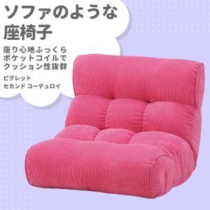 座椅子 ピグレット/PIGLET セカンド/2ND コーデュロイ/CORDUROY  ピンク/PI まるでソファのような座イス murauchikagu