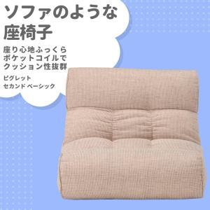 座椅子 ピグレット/PIGLET セカンド/2ND ベーシック/BASIC アイボリー/IV まるでソファのような座イス murauchikagu