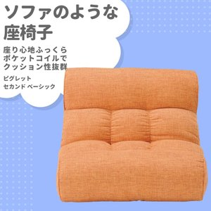 座椅子 ピグレット/PIGLET セカンド/2ND ベーシック/BASIC オレンジ/OR まるでソファのような座イス murauchikagu
