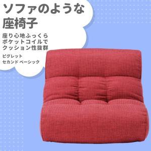 座椅子 ピグレット/PIGLET セカンド/2ND ベーシック/BASIC ラズベリー/RA まるでソファのような座イス murauchikagu