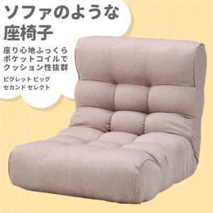 座椅子 ピグレット/PIGLET ビッグ/BIG セカンド/2ND セレクト/SELECT ベージュ/BE まるでソファのような座イス murauchikagu