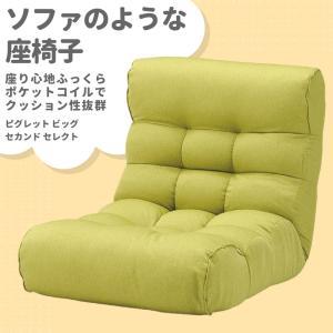 座椅子 ピグレット/PIGLET ビッグ/BIG セカンド/2ND セレクト/SELECT フレッシュグリーン/FG まるでソファのような座イス murauchikagu
