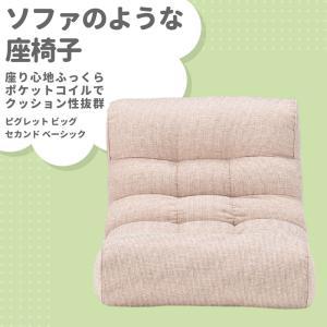 座椅子 ピグレット/PIGLET ビッグ/BIG セカンド/2ND ベーシック/BASIC アイボリー/IV まるでソファのような座イス murauchikagu
