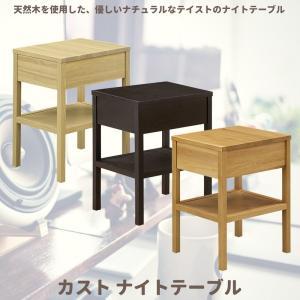 ナイトテーブル 木製 おしゃれ シンプル カスト ベッドサイドテーブル murauchikagu