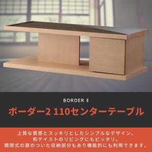 センターテーブル リビングテーブル ローテーブル 木製 ボーダー2 110 NA ナチュラル|murauchikagu