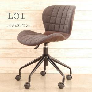 デスクチェア オフィスチェア ロイ/LOI チェア ブラウン|murauchikagu
