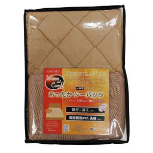 ベッドパッドとボックスシーツが一体になった あったか敷きパッド シングルサイズ 防ダニ 吸湿発熱わた使用 あったかシーパッツ|murauchikagu