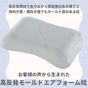 枕 高反発枕 高反発モールドエアピロー DETENTE HC-601 安定感のある硬さとホールド感のある枕|murauchikagu|02