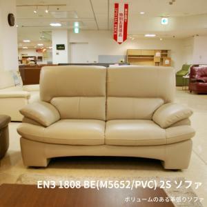 ソファ 2人掛け モダン 革張り EN3 1808 BE(M5652/PVC)|murauchikagu