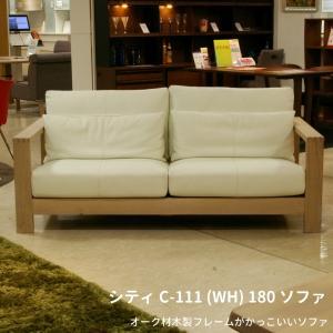 ソファ モダン シャープ 木製フレーム 革張り C-111(WH) 180|murauchikagu