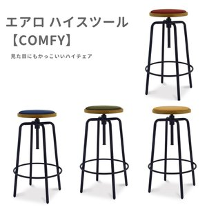 カウンターチェア エアロ ハイスツール -COMFY-|murauchikagu