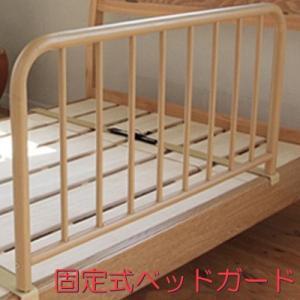 ベッドガード 固定式 BR-G999 murauchikagu