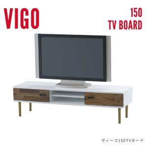 テレビ台 テレビボード TVボード 木製 おしゃれ アンティーク モダン アカシア ヴィーゴ 150 murauchikagu