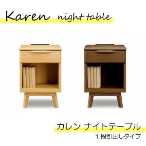 ナイトテーブル コンセント USBポート付き 引き出し おしゃれ カレン 36-1 ベッドサイドテーブル ミニチェスト murauchikagu