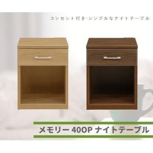 ナイトテーブル コンセント付き スリム コンパクト 引き出し メモリー 40OP ベッドサイドテーブル ミニテーブル murauchikagu