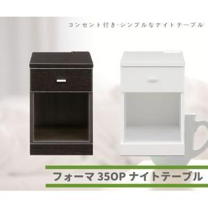 ナイトテーブル コンセント付き スリム コンパクト 引き出し フォーマ 35OP ベッドサイドテーブル ミニテーブル|murauchikagu