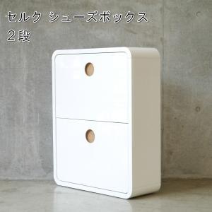 セルク シューズボックス 2段 /ガルト/シューズラック/下駄箱/靴/玄関収納/スリム/コンパクト/シンプル/ホワイト|murauchikagu