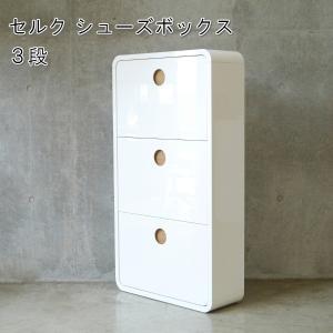 セルク シューズボックス 3段 /ガルト/シューズラック/下駄箱/靴/玄関収納/スリム/コンパクト/シンプル/ホワイト|murauchikagu