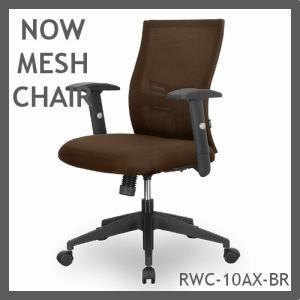 デスクチェア オフィスチェア 書斎イス パソコンチェア NOWメッシュチェア2 ブラウン RWC-10AX-BR 肘付き|murauchikagu