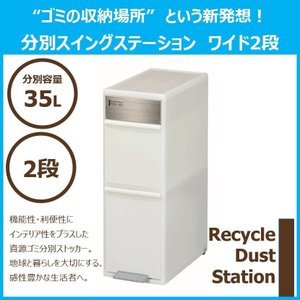 ゴミ箱 like-it BWP-11BS NA 分別スイングステーションワイド 吉川国工業所|murauchikagu|02