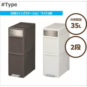ゴミ箱 like-it BWP-11BS NA 分別スイングステーションワイド 吉川国工業所|murauchikagu|09