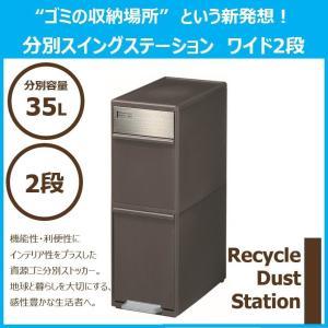 ゴミ箱 like-it BWP-11BS BR 分別スイングステーションワイド 吉川国工業所|murauchikagu|02