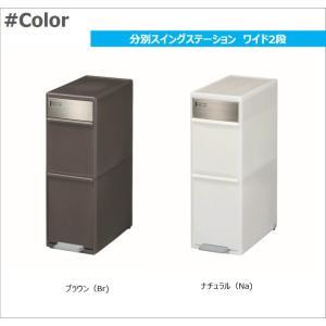 ゴミ箱 like-it BWP-11BS BR 分別スイングステーションワイド 吉川国工業所|murauchikagu|12