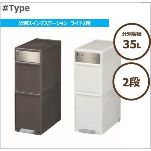 ゴミ箱 like-it BWP-11BS BR 分別スイングステーションワイド 吉川国工業所|murauchikagu|09