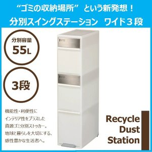 ゴミ箱 like-it BWP-12BS NA 分別スイングステーションワイド 吉川国工業所|murauchikagu|02