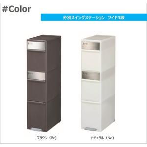 ゴミ箱 like-it BWP-12BS NA 分別スイングステーションワイド 吉川国工業所|murauchikagu|13