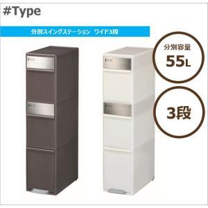 ゴミ箱 like-it BWP-12BS NA 分別スイングステーションワイド 吉川国工業所|murauchikagu|10