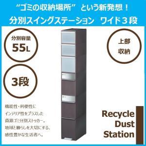 ゴミ箱 like-it MSP-12BS BR 分別スイングストッカーワイド 吉川国工業所|murauchikagu|02