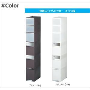 ゴミ箱 like-it MSP-12BS BR 分別スイングストッカーワイド 吉川国工業所|murauchikagu|12