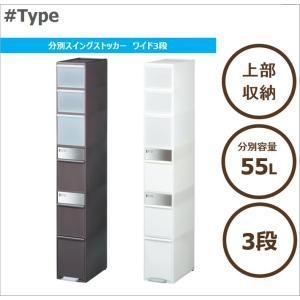 ゴミ箱 like-it MSP-12BS BR 分別スイングストッカーワイド 吉川国工業所|murauchikagu|09