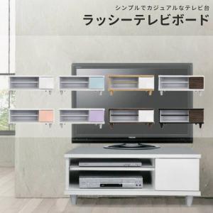 テレビ台 テレビボード TVボード おしゃれ シンプル カジュアル ラッシー murauchikagu