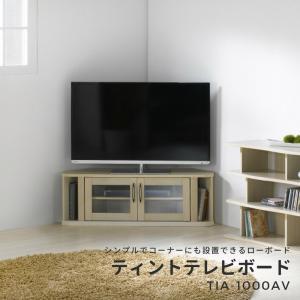テレビ台 テレビボード TVボード ローボード シンプル ティント TIA-1000AV NA murauchikagu