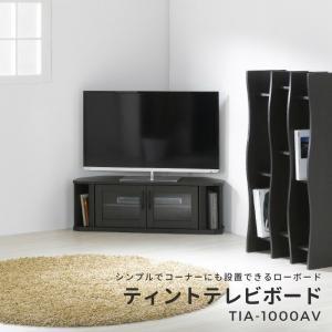 テレビ台 テレビボード TVボード ローボード シンプル ティント TIA-1000AV DB murauchikagu