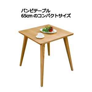 ダイニングテーブル コンパクト おしゃれ CL-786TNAバンビテーブル 天然木 65cm角 2人用 murauchikagu