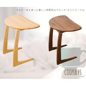 サイドテーブル ミニテーブル クーパー COOPER FS|murauchikagu