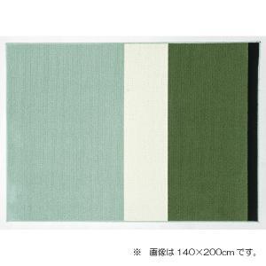 アクセントラグ カーペット スミノエ オスロ グリーン 140cm x 200cm|murauchikagu